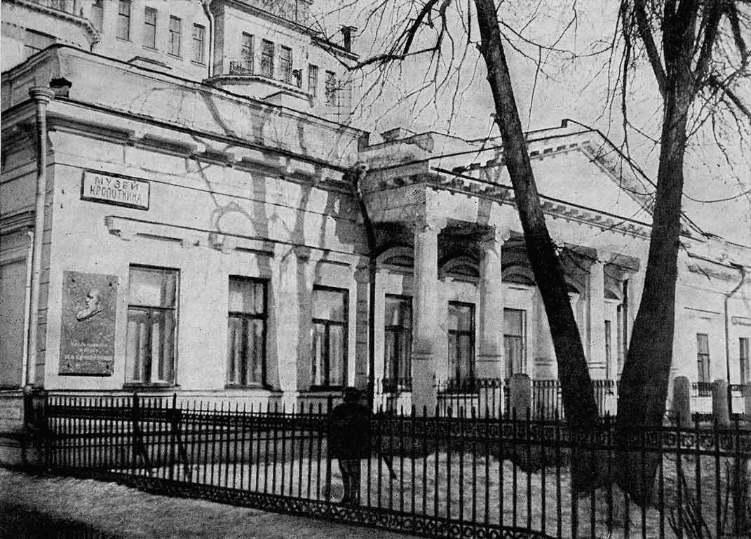 Музей П.А.Кропоткина (прижизненное фото Музея)