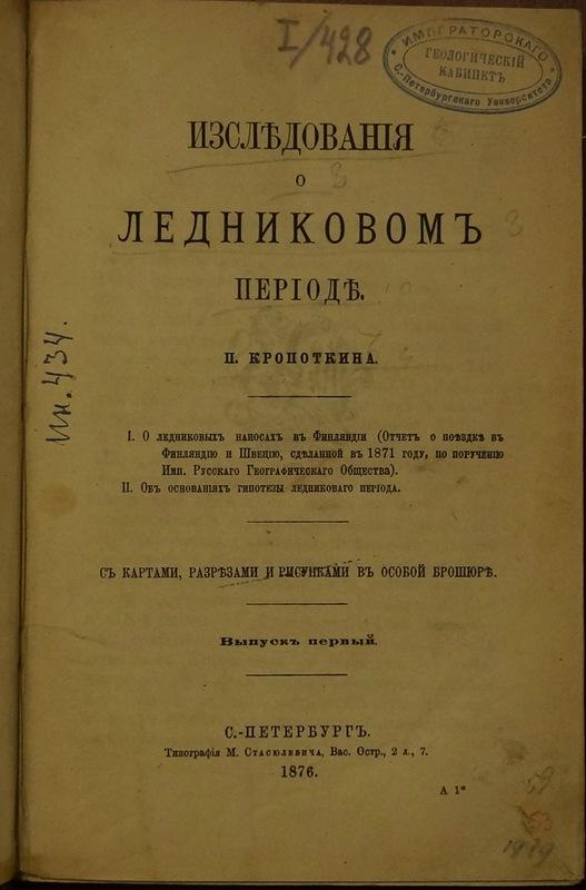 Исследования о ледниковом периоде П.А.Кропоткина, 1876 год