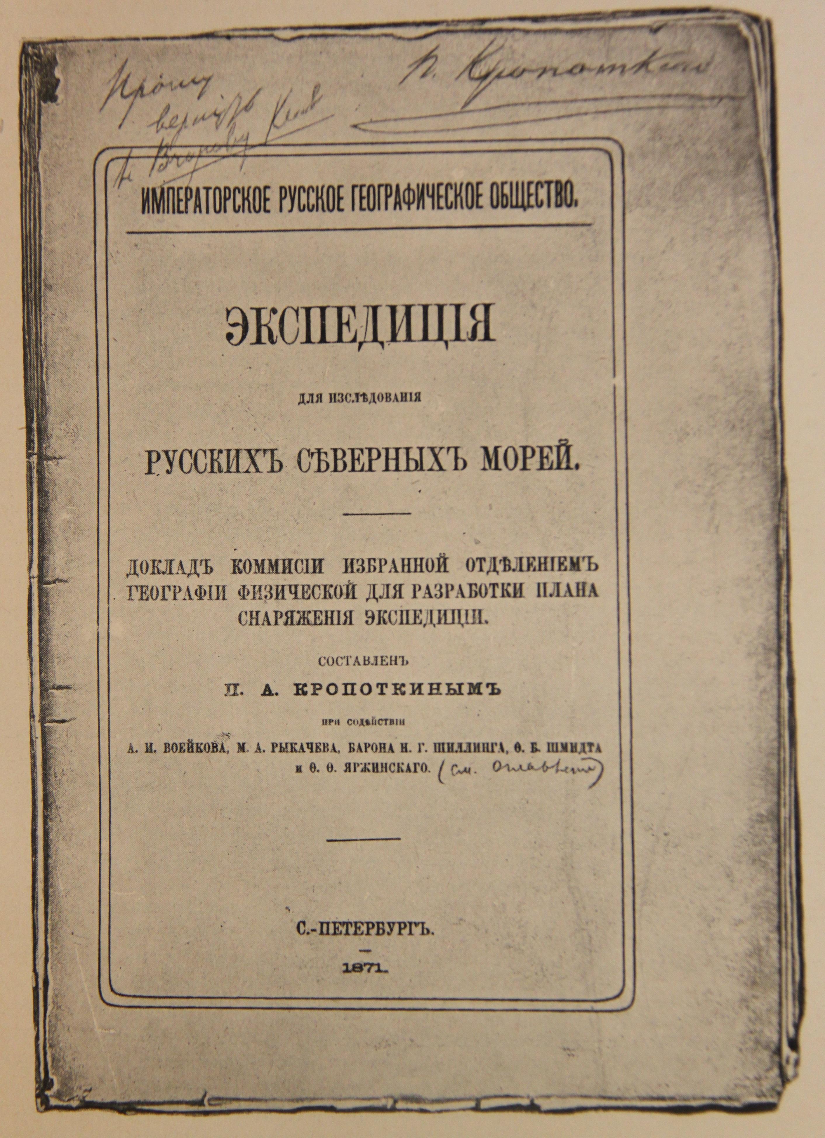 Титульная страница доклада П.А.Кропоткина о полярной экспедиции, 1871 год