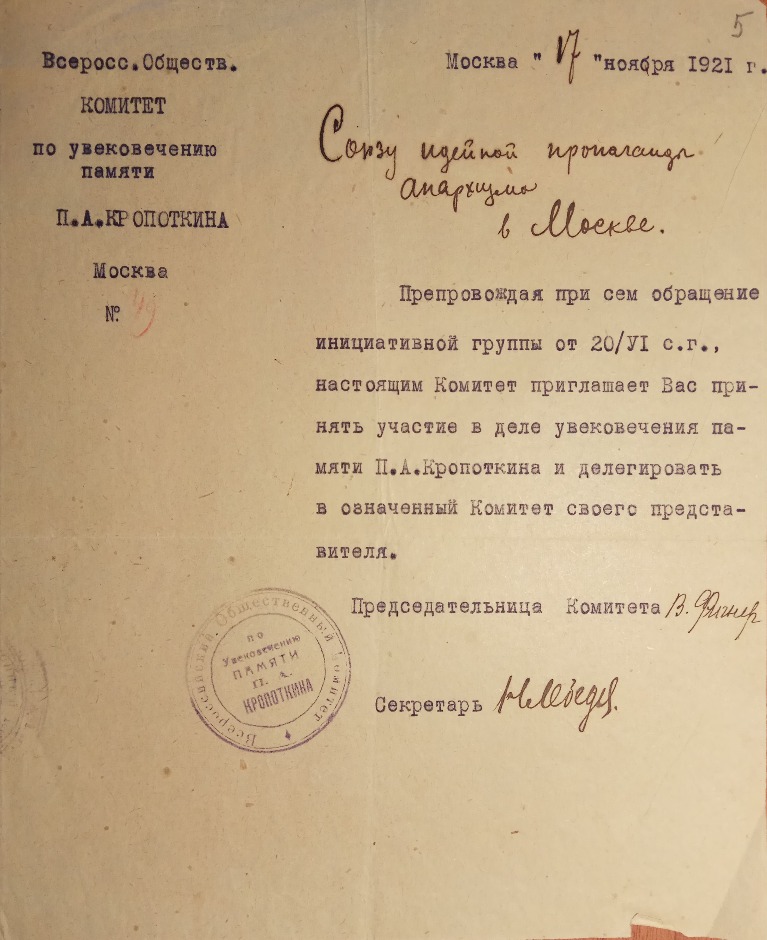 Обращение Комитета по увековечиванию памяти П.А.Кропоткина к союзу идейной пропаганды анархизма об участии, 1921