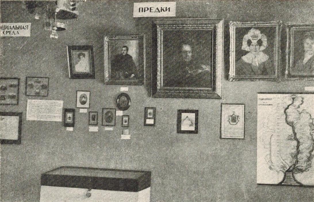 Музей П.А.Кропоткина. Первая комната.