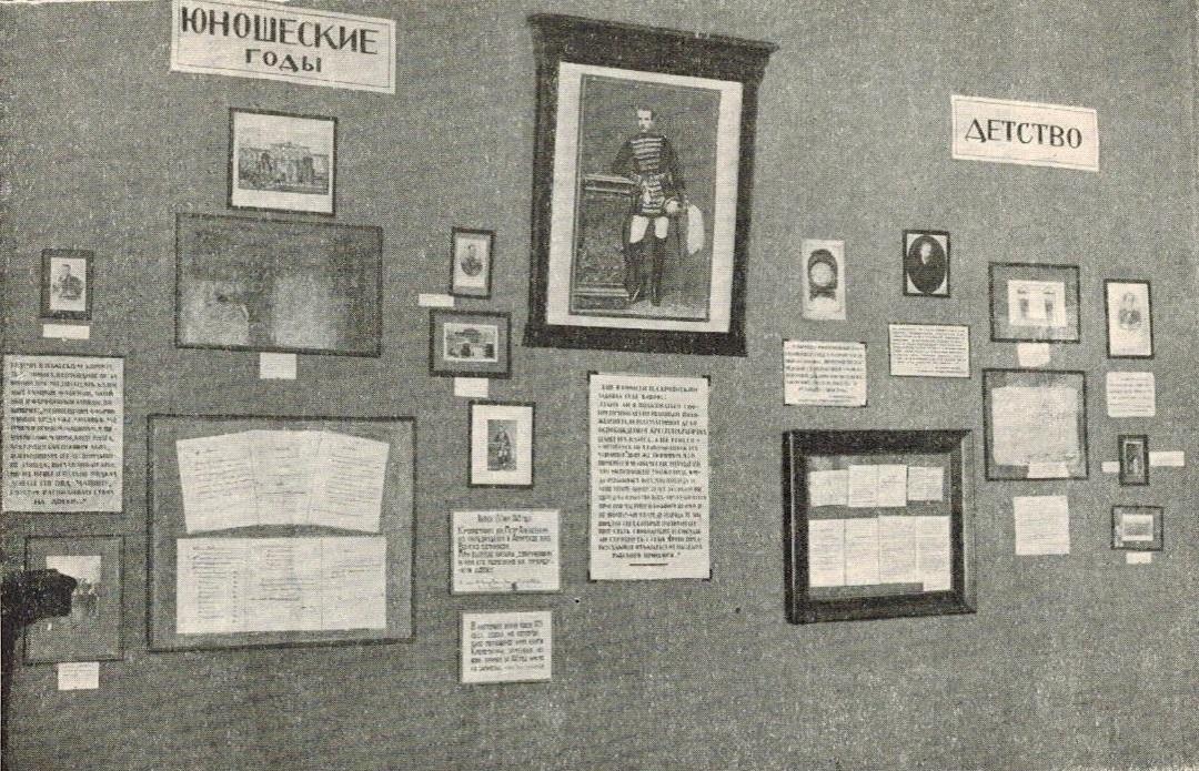 Музей П.А,Кропоткина. Первая комната. Средняя стена.