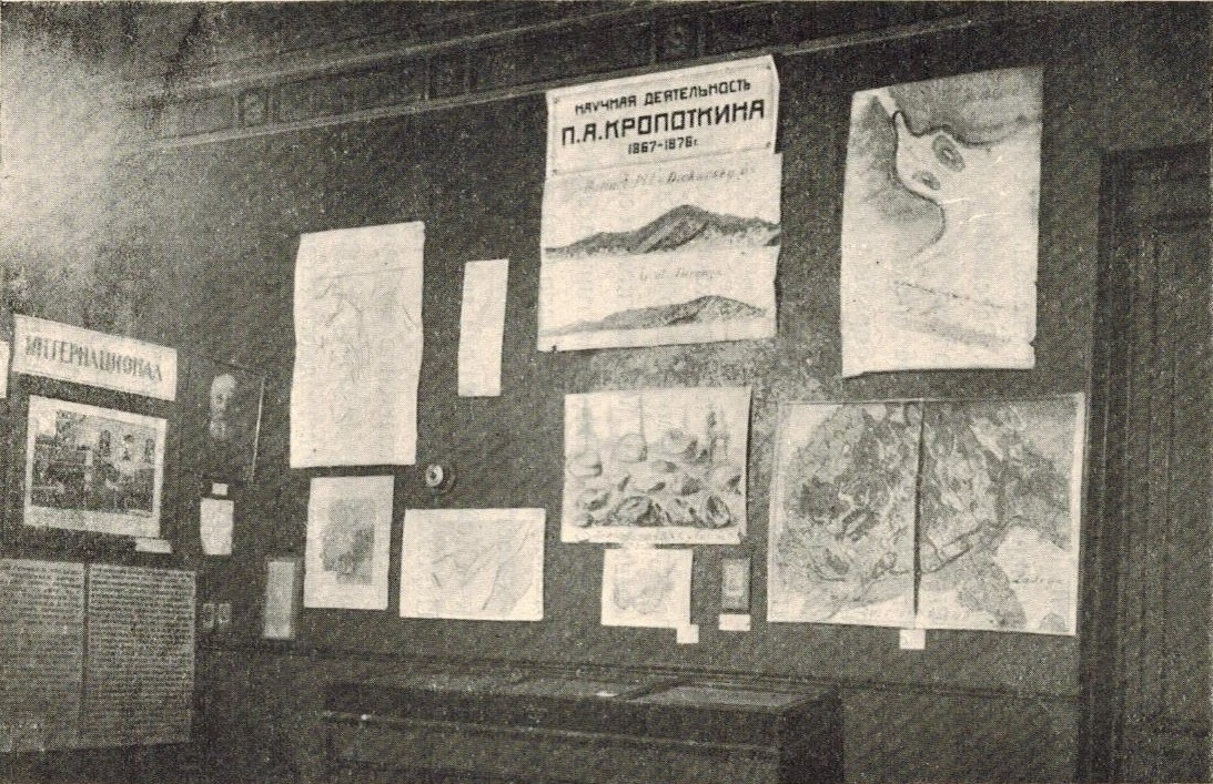Музей П.А.Кропоткина. Стена второй комнаты.