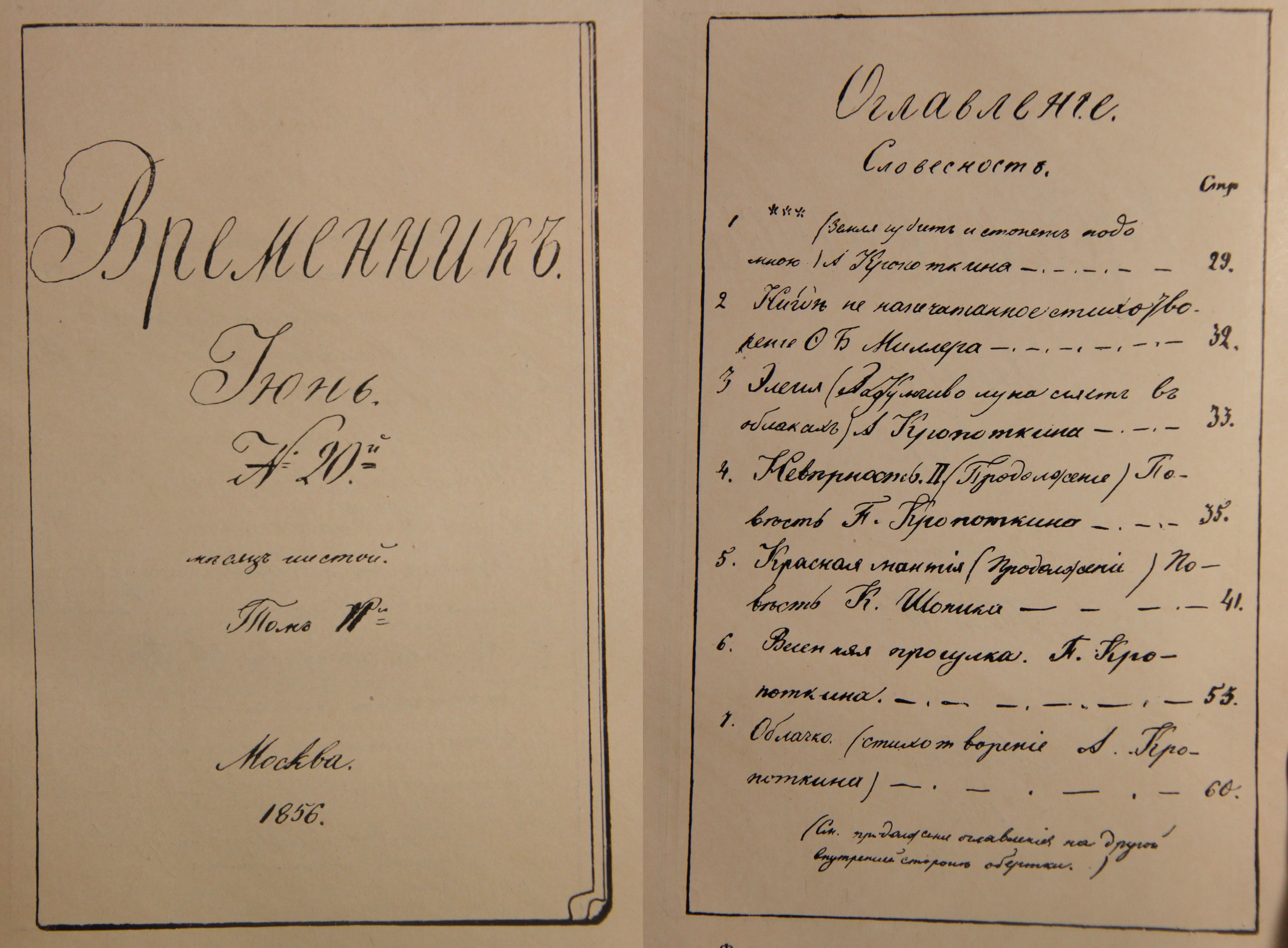 Журнал Временник, издаваемый молодым Петром Кропоткиным. 1856 год